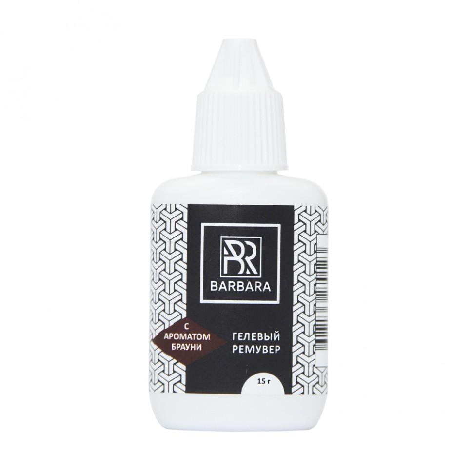 Гелевый ремувер BARBARA с ароматом брауни, 15мл