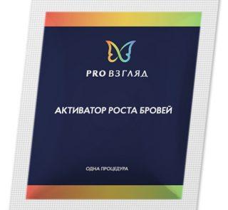Активатор роста бровей PRO Взгляд (10 саше)