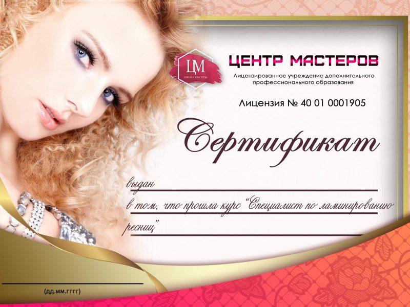 КУРС ЛАМИНИРОВАНИЯ РЕСНИЦ + БОТОКС